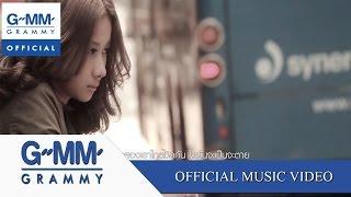 พูดอะไรไม่ได้สักอย่าง (Ost.สามี) - ฟิล์ม บงกช 【OFFICIAL MV】