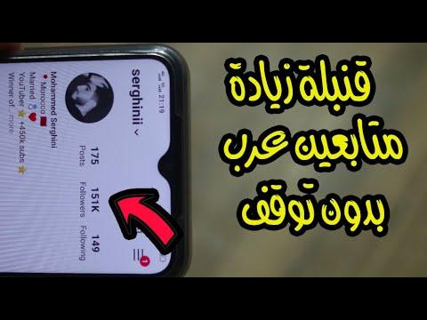 لايفوتك أقوى برنامج لزيادة متابعين انستقرام عرب مجانا 20K أسبوعيا!! بدون باسوورد 2021