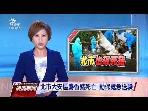 20190107 公視晚間新聞