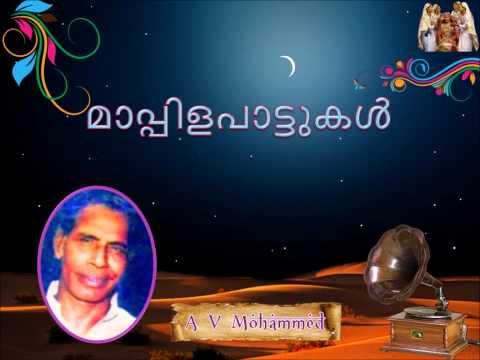 Aapriya Sahodarare | A. V. Mohammed