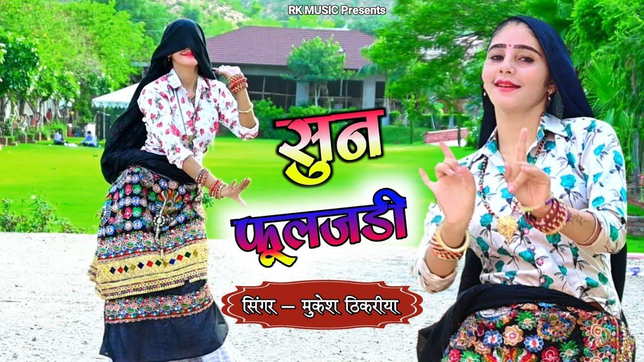 Download सुन फूलजडी : गुर्जर के छोरा कु तेरी नजर लगी : Sun Fuljadi || Singer Mukesh Thikariya