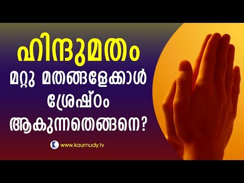 How Hinduism Is Better Than Other Religions?   Pranavam   Ladies hour