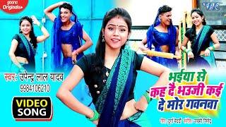 हो गया बवाल 2021 का नया जबरदस्त #वीडियो सांग   #Upendra Lal Yadav   Bhojpuri New Song 2021