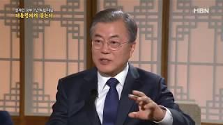 [문재인 정부 2년 특집대담]대통령에게 묻는다 ② '독재자' 질문에