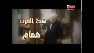 على الحجار   تتر بداية مسلسل شيخ العرب همام