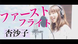 今回、杏沙子さんの「ファーストフライト」を歌わせていただきました! ...