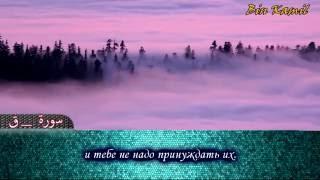 """Раад Мухаммад аль Курди - сура """"Каф"""""""