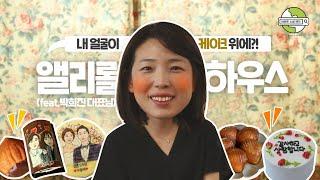 [릴레이인터뷰] 케이크…