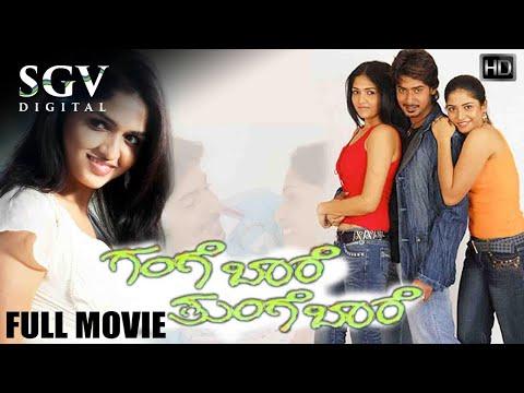 Gange Bare Thunge Bare   Kannada Full HD Movie   Prajwal Devaraj, Sunaina   Superhit Kannada Movie