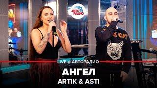 🅰️ Artik & Asti - Ангел (LIVE @ Авторадио)