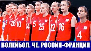 Женский чемпионат Европы по волейболу 2021 Россия Франция Расписание соревнований