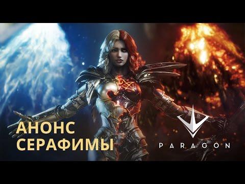 видео: paragon - Анонс Серафимы