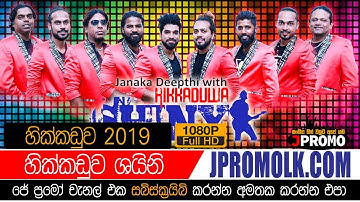 Hikkaduwa Shiny Hikkaduwa 2019 | JPromo Live Shows Stream Now | New Sinhala Songs