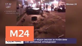 Смотреть видео Полицейские выяснили все обстоятельства ДТП с участием Федора Смолова - Москва 24 онлайн