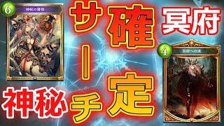 6コスト11枚ドロー! 冥府への道&神秘の獲得を確定サーチ!シャドウバース/Shadowverse thumbnail