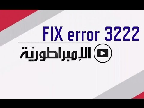 حل خطأ 3222 في برنامج Embratoria(حل المشكل 100% )