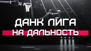 Данк Челлендж НА ДАЛЬНОСТЬ | Smoove x Данк Лига