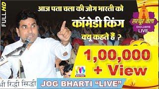 जोग भारती का बिलकुल नया कॉमेडी विडियो II COMEDY KING II jog bharti Ke chutkule II