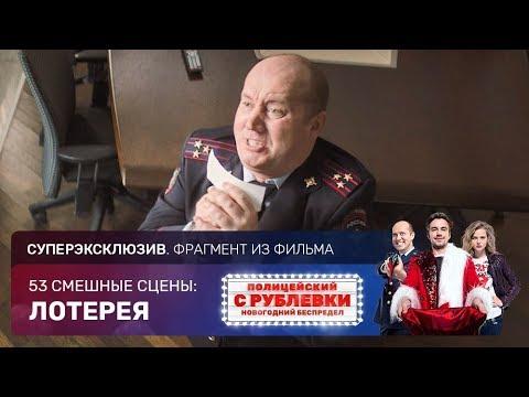 СУПЕРЭКСКЛЮЗИВ. Полицейский с Рублевки. Новогодний беспредел: Лотерея