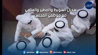 سجال محمد المطير وثامر السويط وخالد العتيبي مع موظفي مجلس الامه بعد رفع الجلسه