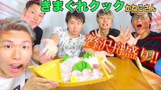 【コラボ】きまぐれクックかねこさんに魚のさばき方を伝授してもらう!!!