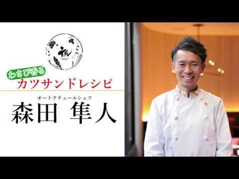 新発売!森田隼人シェフが作る最強のヒレカツサンド!「わさび香る」!六花界、予約2年待ちクロッサムモリタの幻のレシピ!
