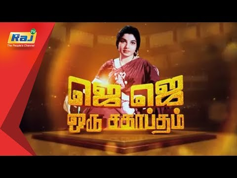 J J Oru Sagaptham General | Journey of the #IronLady Coming Soon... | Raj Television