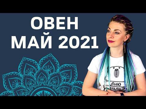 ОВЕН МАЙ 2021: