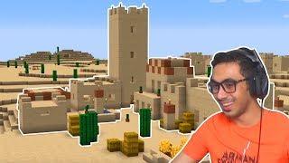 ماين كرافت #19 | اخيراً لقيت القرية النادرة في الصحراء !