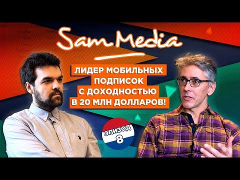 Sam Media – лидер мобильных подписок с доходностью в 20 млн долларов!