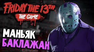 Friday the 13th: The Game - ДЖЕЙСОН СЕДАН БАКЛАЖАН (пятница 13 игра прохождение на русском) #13