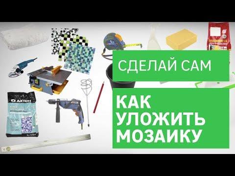Как правильно уложить мозаику – укладка мозаики своими руками – Леруа Мерлен