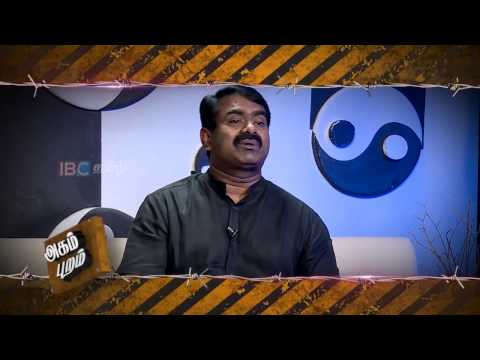 Agam Puram | Seeman Special Interview | Part 1 | IBC Tamil TV