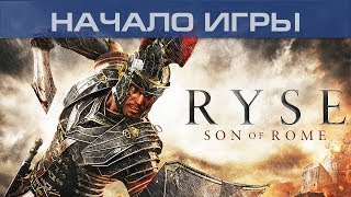 ▶ Ryse: Son Of Rome - Начало игры (Xbox One)