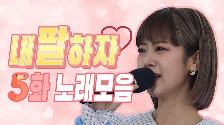 신박한 노래 효도 '내딸하자' 5화 노래모음 🧡💛