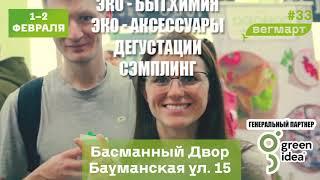 Смотреть видео Приглашение на ВегМарт №33 в Москве. Новый зал, возвращение лектория, новый партнер! онлайн