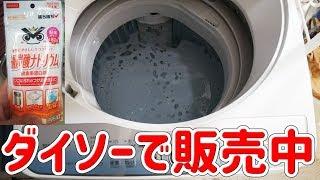 ダイソーの過炭酸ナトリウムで洗濯槽を漂白洗浄