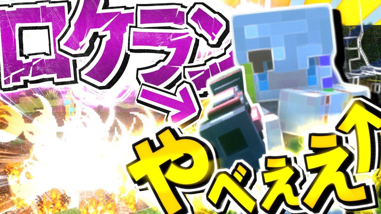 【ゆっくり実況】隕石が降る真のマインクラフト Part2 【Minecraft】