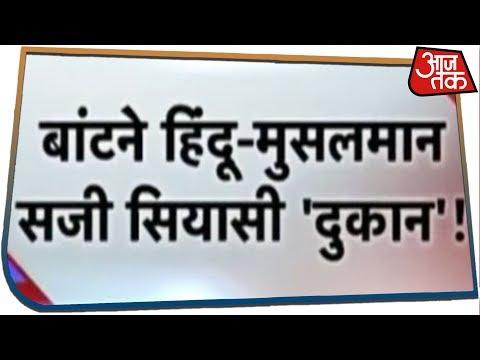 कैराना के विधायक का गैरजिम्मेदाराना बयान! देखिए Special Report Anjana Om Kashyap के साथ