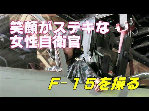 可愛い女性自衛官が サクッとF-15戦闘機を操る / 2019 小松基地航空祭 JASDF KOMATSU AIR SHOW 2019.9.16