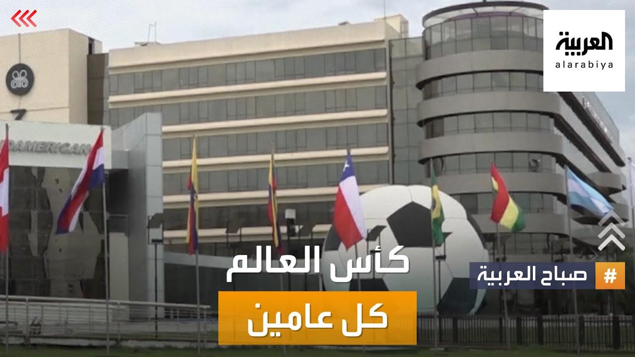 صباح العربية | كأس العالم كل عامين.. الاقتراع سعودي والكرة في ملعب فيفا  - 12:55-2021 / 9 / 19