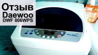 Отзыв о стиральной машине Daewoo DWF 806WPS воздушно-пузырькового типа