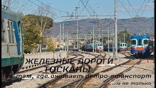 Железные дороги Тосканы (Италия): там, где оживает ретро-транспорт. Фильм.