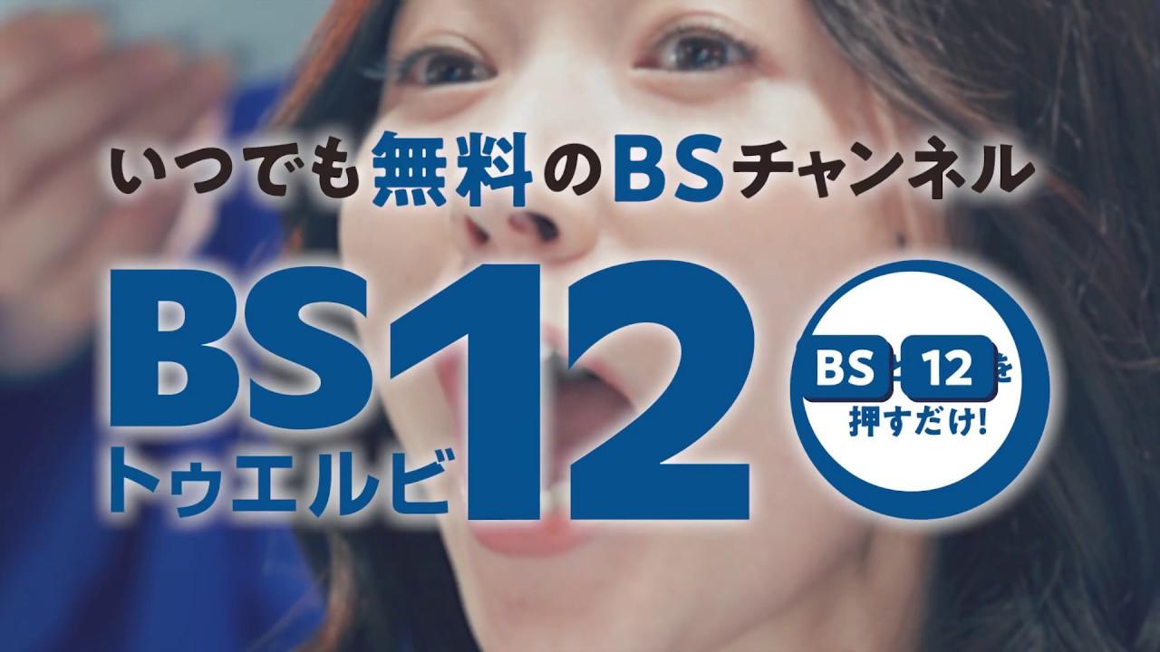 BS12 トゥエルビ CM②2018 - YouT...