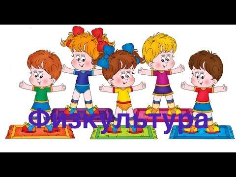 Физкультура Детский сад - YouTube