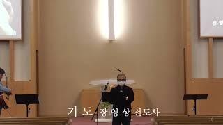 실리콘밸리장로교회  수요찬양예배 2020.11.18
