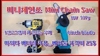 디월트 임팩크기 4인치 미니 체인쏘. 4-inch ch…