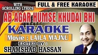 Ab Agar Hum Se Khudai Bhi Khafa Ho Jaye Karaoke - LAILA MAJNU 1976 Md Rafi Lata By Shamshad Hassan