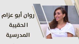 روان أبو عزام - الحقيبة المدرسية