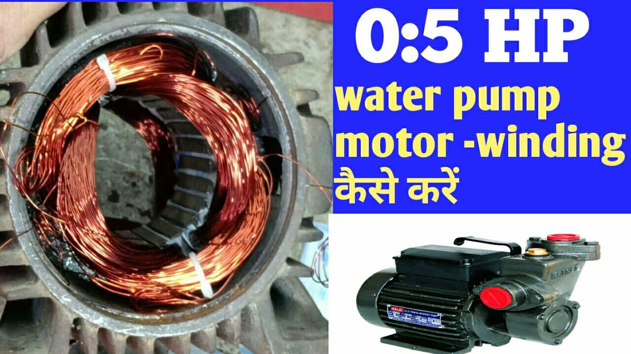 05hp Water Pump Home Use Motor Winding Part 1 Youtube Electrical Wiring